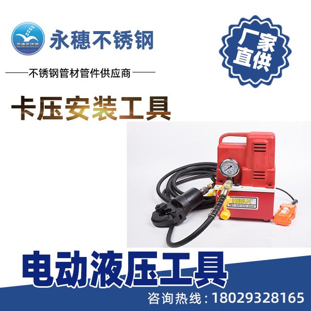 电动液压工具