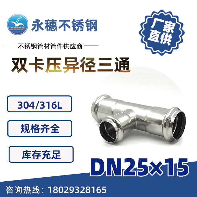 双卡压异径三通DN25×15