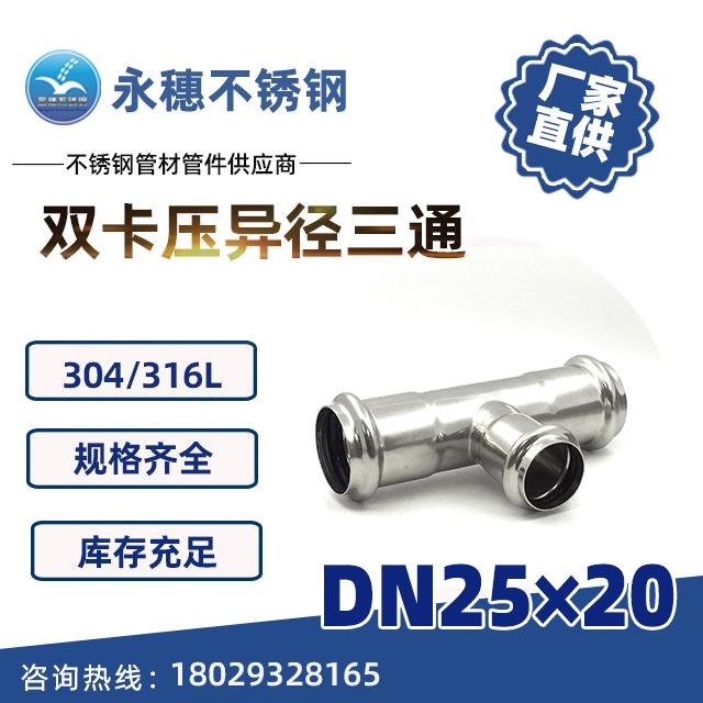 双卡压异径三通DN25×20