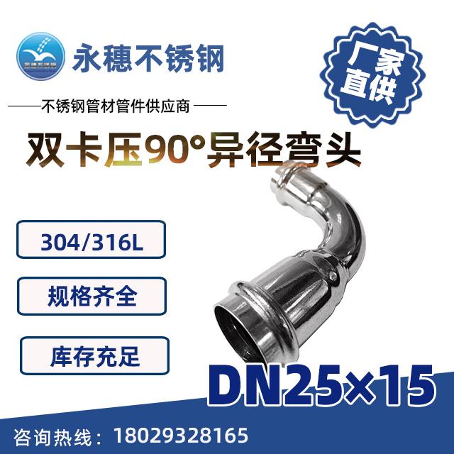 双卡压90°异径弯头DN25×15