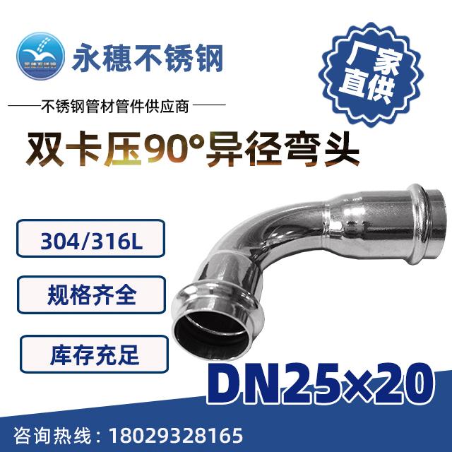 双卡压90°异径弯头DN25×20