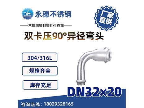 双卡压90°异径弯头DN32×20