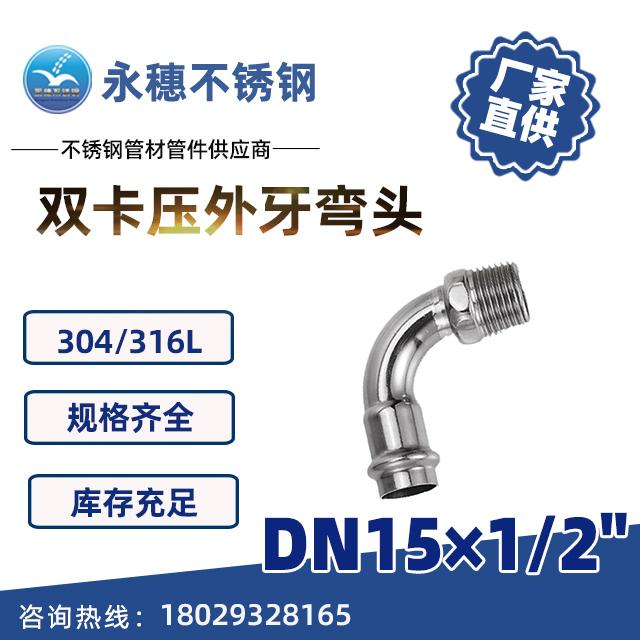 双卡压外牙弯头DN15×1/2''