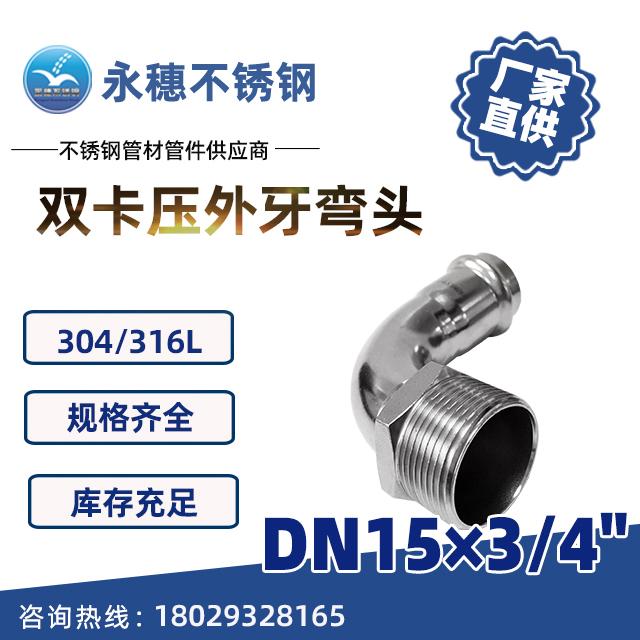 双卡压外牙弯头DN15×3/4''