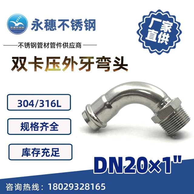 双卡压外牙弯头DN20×1''
