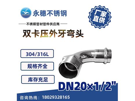 双卡压外牙弯头DN20×1/2''