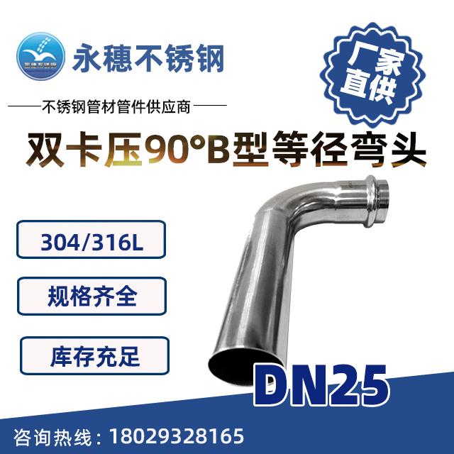 双卡压90°B型等径弯头DN25