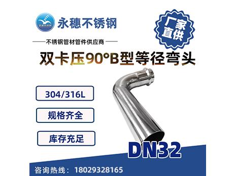 双卡压90°B型等径弯头DN32