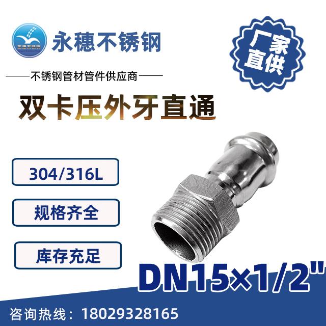 双卡压外牙直通DN15×1/2''