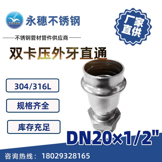 双卡压外牙直通DN20×1/2''