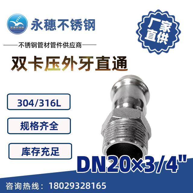 双卡压外牙直通DN20×3/4''