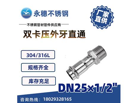双卡压外牙直通DN25×1/2''