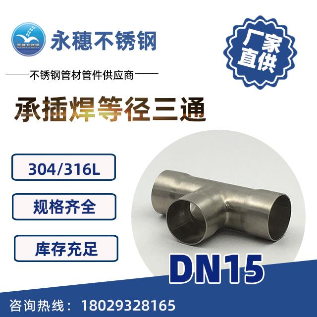 承插焊等径三通DN15