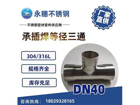 承插焊等径三通DN40