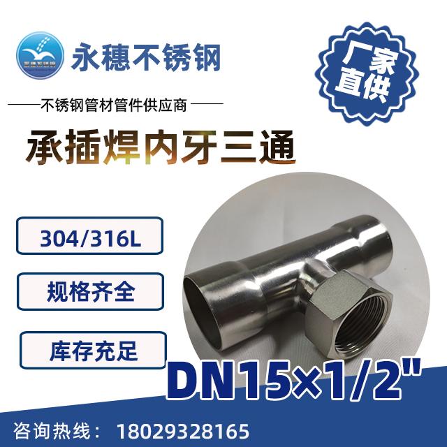 承插焊内牙三通DN15×1/2''