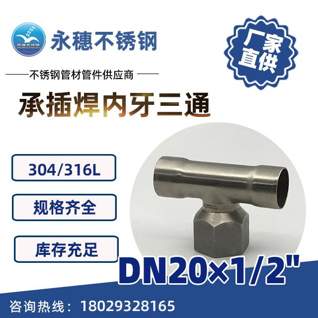 承插焊内牙三通DN20×1/2''