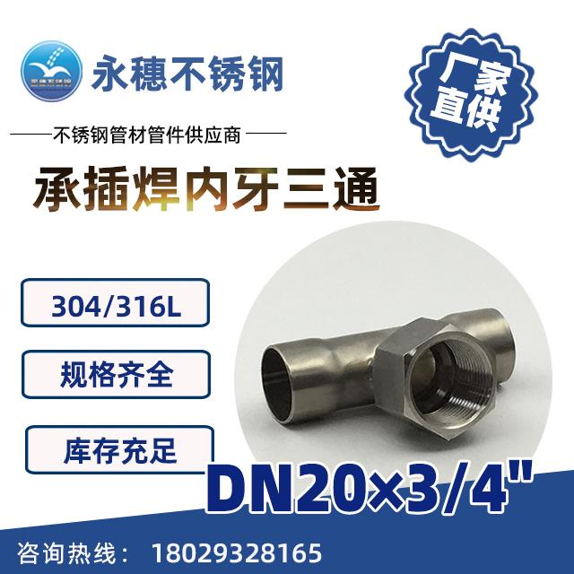 承插焊内牙三通DN20×3/4''