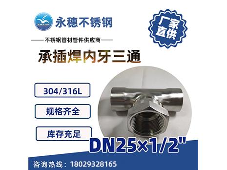 承插焊内牙三通DN25×1/2''