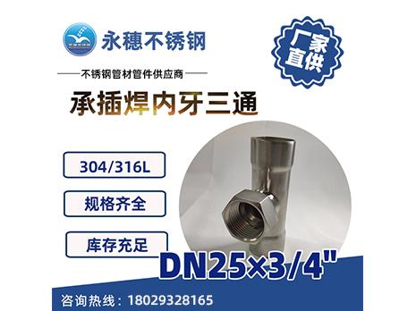 承插焊内牙三通DN25×3/4''