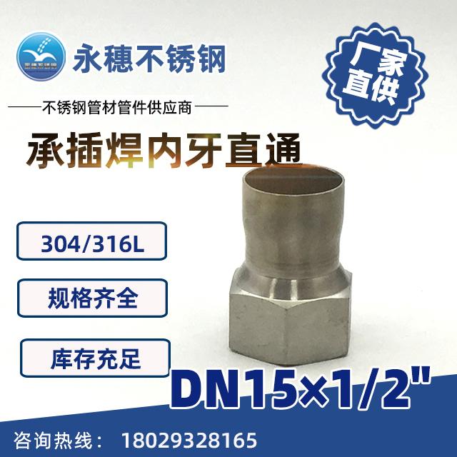 承插焊内牙直通DN15×1/2''