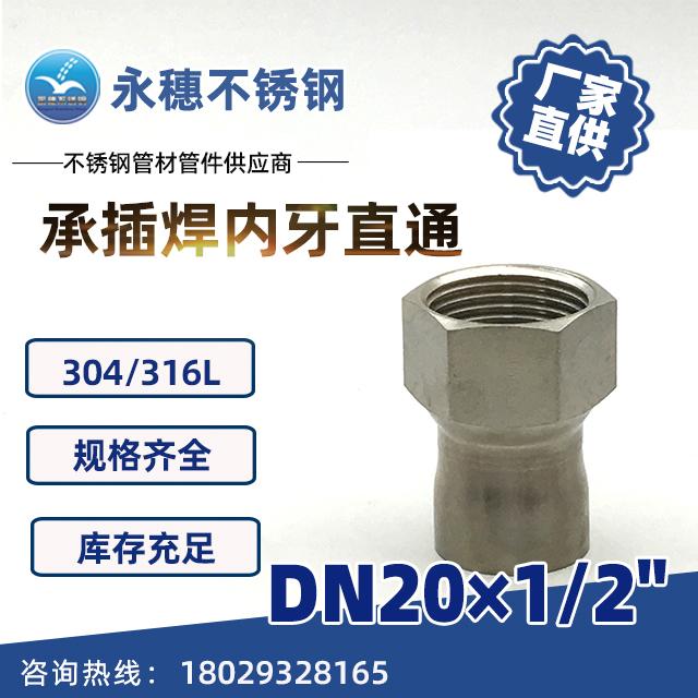 承插焊内牙直通DN20×1/2''