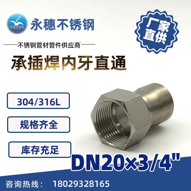 承插焊内牙直通DN20×3/4''