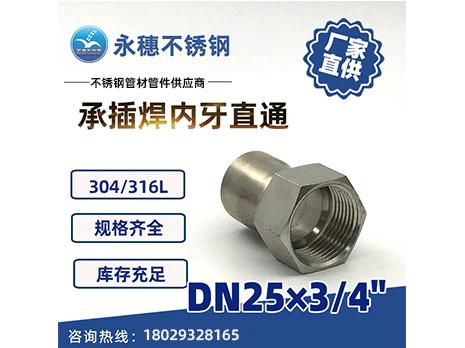 承插焊内牙直通DN25×3/4''