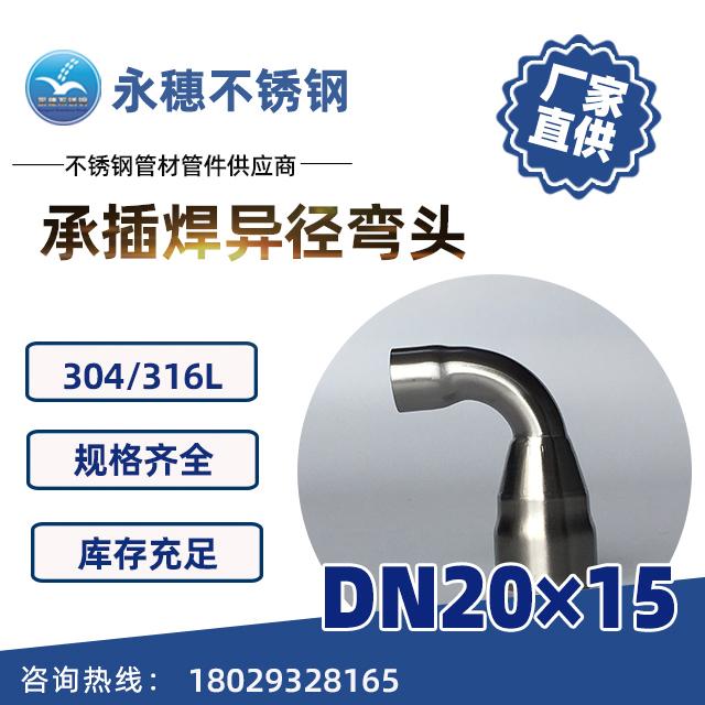 承插焊异径弯头DN20×15