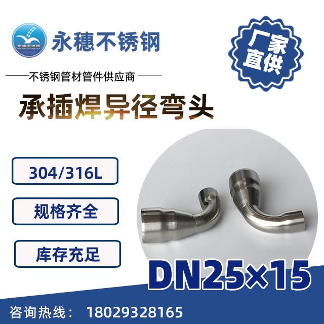 承插焊异径弯头DN25×15
