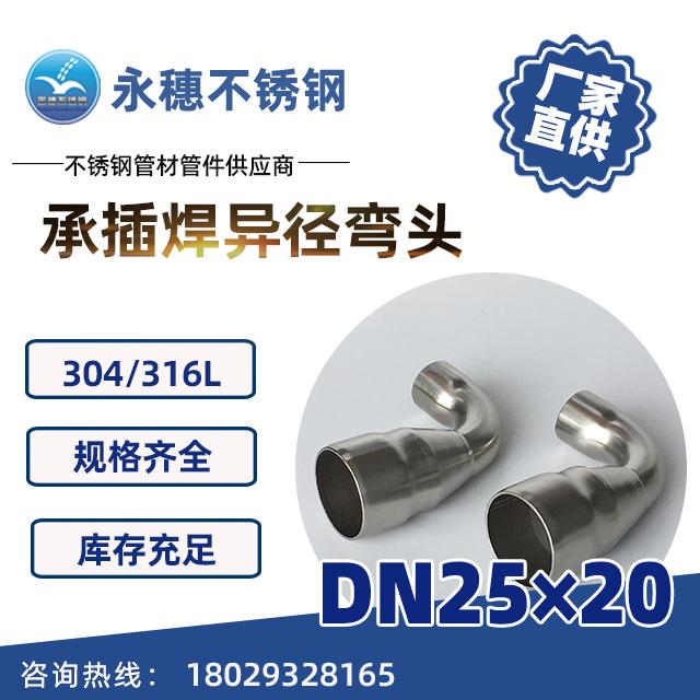 承插焊异径弯头DN25×20
