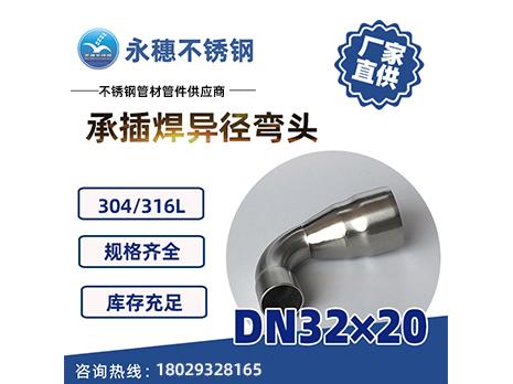 承插焊异径弯头DN32×20