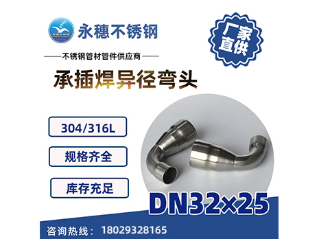 承插焊异径弯头DN32×25