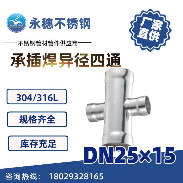 承插焊异径四通DN25×15