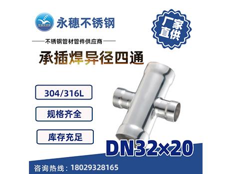 承插焊异径四通DN32×20