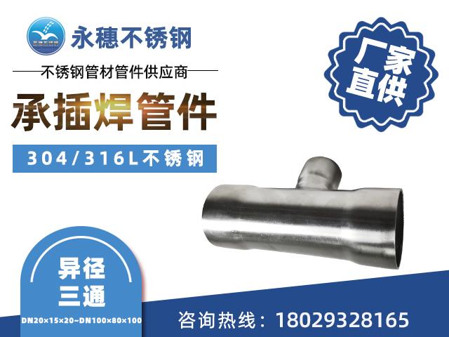 承插焊—异径三通