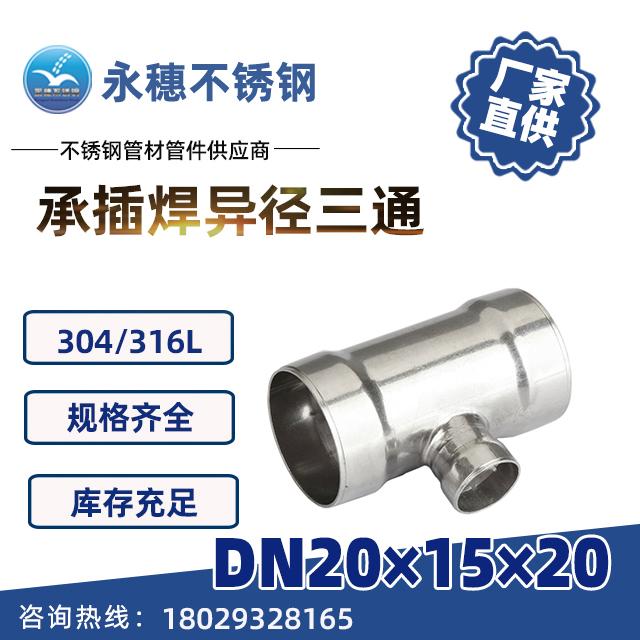 承插焊异径三通DN20×15×20