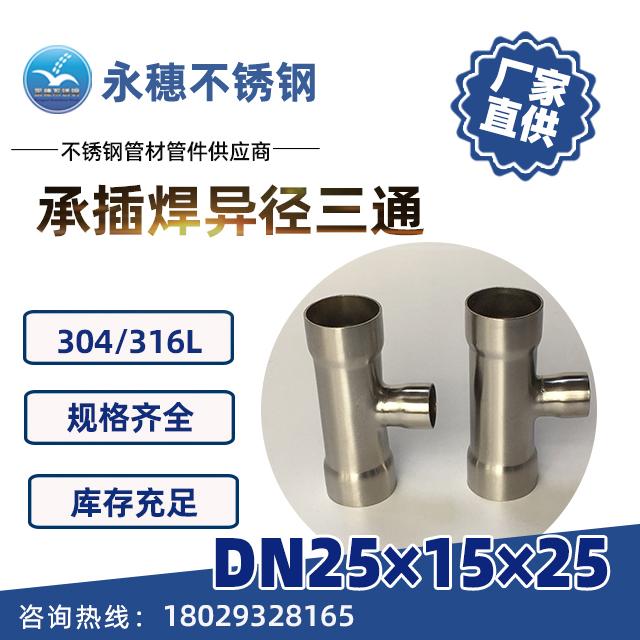 承插焊异径三通DN25×15×25