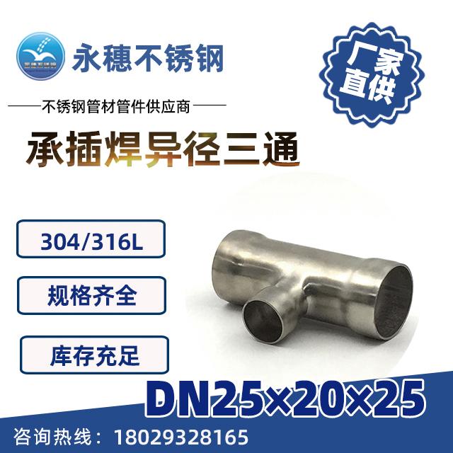 承插焊异径三通DN25×20×25