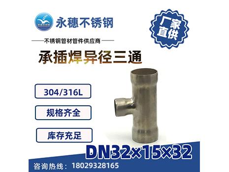 承插焊异径三通DN32×15×32