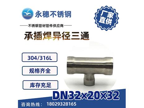 承插焊异径三通DN32×20×32