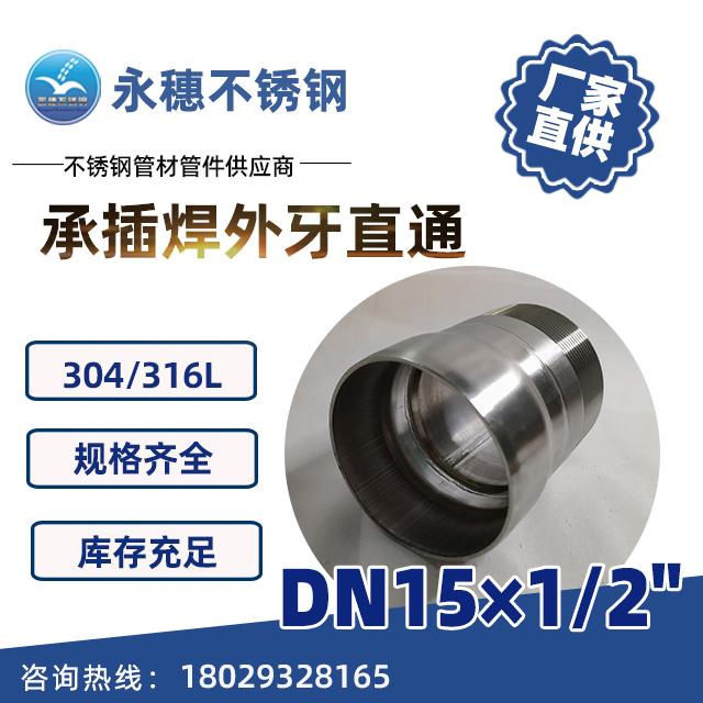 承插焊外牙直通DN15×1/2''