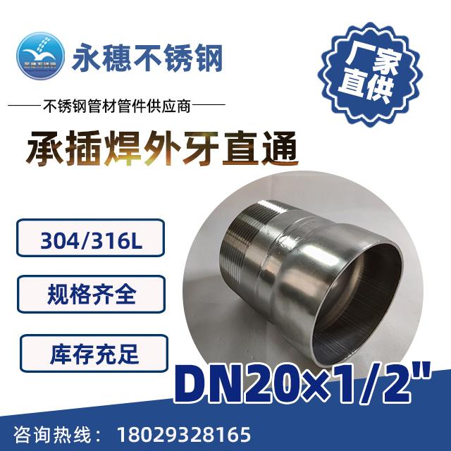 承插焊外牙直通DN20×1/2''