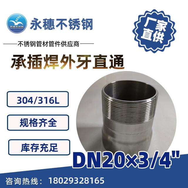 承插焊外牙直通DN20×3/4''