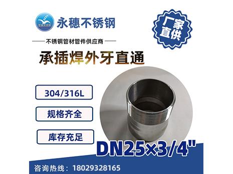 承插焊外牙直通DN25×3/4''