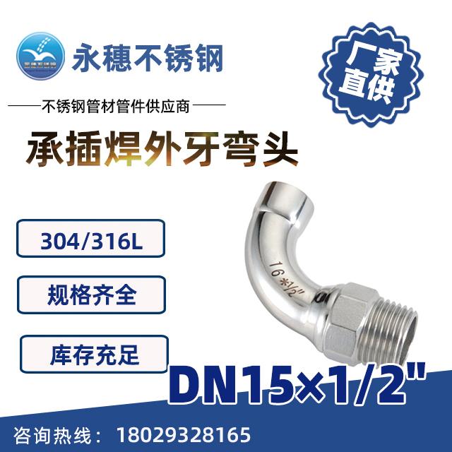 承插焊外牙弯头DN15×1/2''