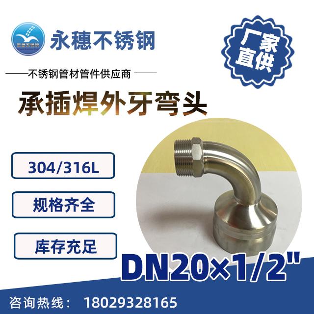 承插焊外牙弯头DN20×1/2''