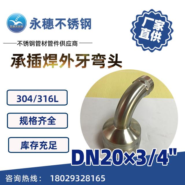 承插焊外牙弯头DN20×3/4''