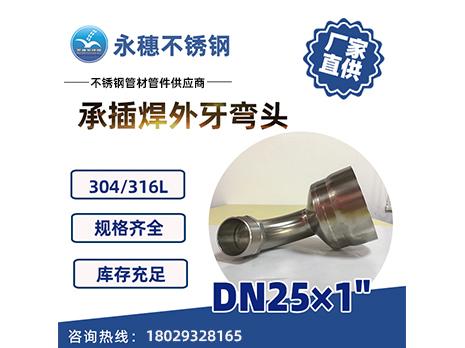 承插焊外牙弯头DN25×1''