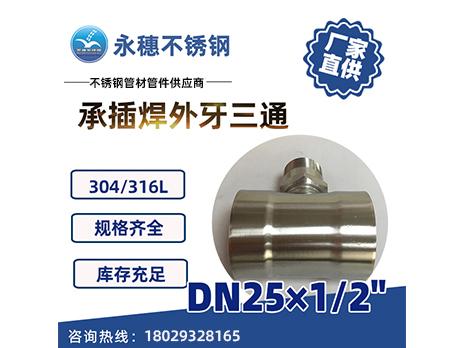 承插焊外牙三通DN25×1/2''