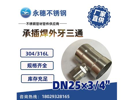 承插焊外牙三通DN25×3/4''